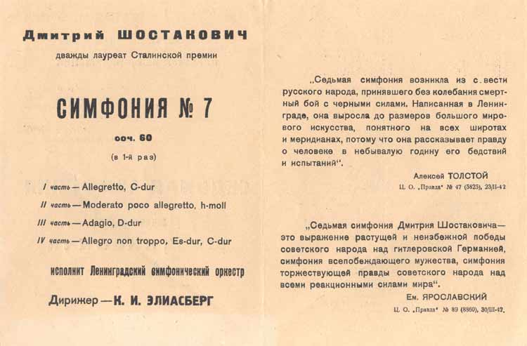 Ленинг�ад�кая кон�е�ва�о�ия 19411944